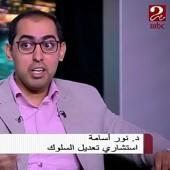 الدكتور نور أسامة كيف يصنع المتحرش