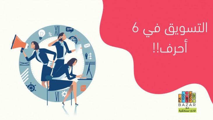 سَنجقية - Marketing Blog