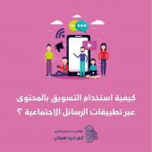 التسويق بالمحتوى عبر تطبيقات الرسائل الاجتماعية