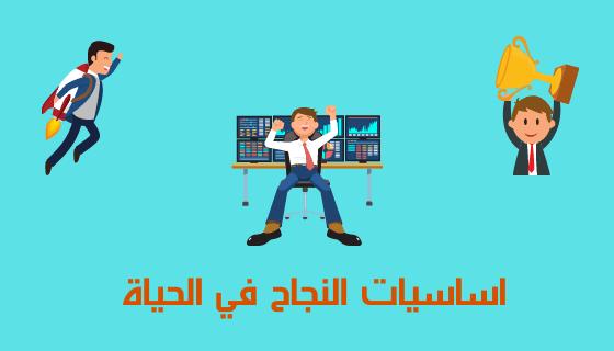 اساسيات النجاح في الحياة - النجاح والتفوق الدراسي64110051090530520