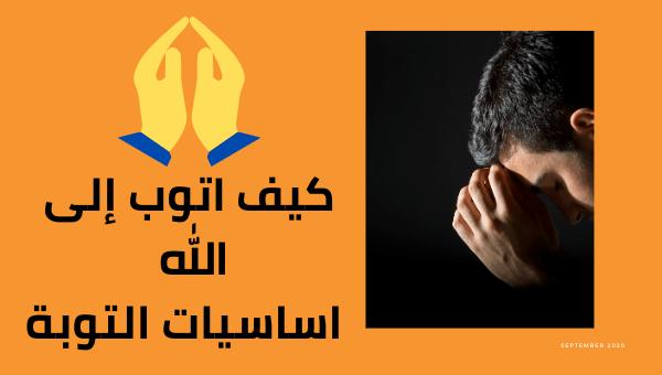 كيف اتوب إلى الله | اساسيات التوبة14300717388053896