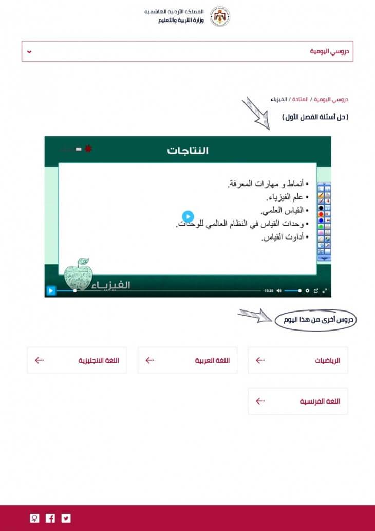 كيفية الدخول إلى منصة درسك3481478321262199
