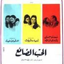 فيلم الحب الضائع