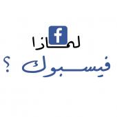 لماذا يتربع فيسبوك على عرش مواقع التواصل الاجتماعي