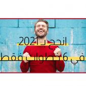 كيف تبدأ وتنجح في 2021