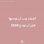 7 أشياء يجب أن تودعها قبل أن تودع 2020!