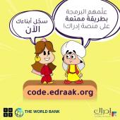 تعلم البرمجة للأطفال والشباب مجاناً مع إدراك!