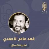 نظرية الفستق - الكاتب فهد الأحمدي