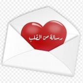 رسالة من القلب