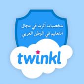 تكريم أبرز شخصيات مؤثرة في التعليم في الوطن العربي
