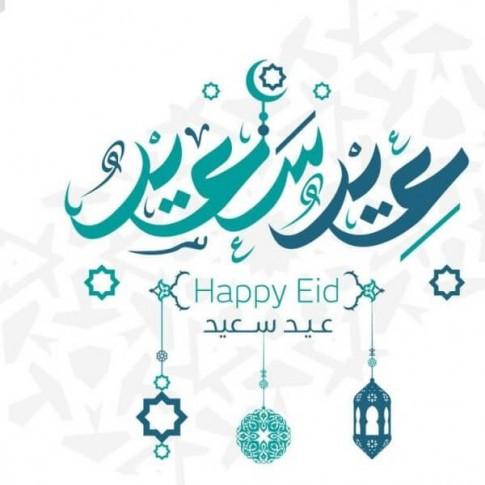 تهادوا العيد بأصواتكم