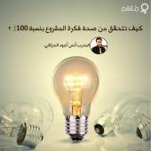 كيف تتحقق من صحة فكرة المشروع بنسبة 100٪ ؟