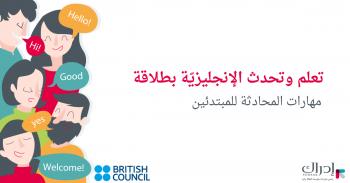 5 أسباب تدفعك لدراسة اللغة الإنجليزية