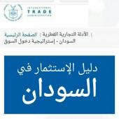 دليل الإستثمار في السودان