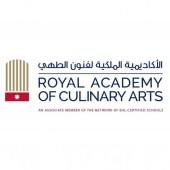 تجاربٌ ملهمةٌ من الأكاديميةِ الملكيةِ لفنونِ الطهي