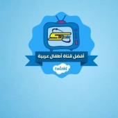 اختيار قناة سبيستون كأفضل قناة عربية للأطفال
