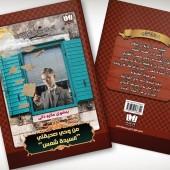 كتابي الجديد ، ديوان (من وحى صديقتى السيدة شمس)