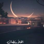رمضان مختلف!