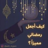كيف أجعل رمضاني مميزاً ؟