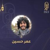 وحش الملوخية  - عمر حسين