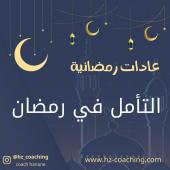 عادات رمضانية