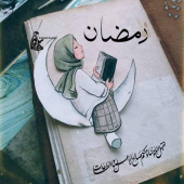 الدعاء في رمضان