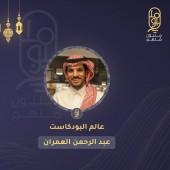 عالم البودكاست - عبدالرحمن العمران