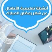 أنشطة تعليمية مجانية للاستمتاع مع الطفل بشهر رمضان