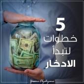 5 خطوات لتبدأ الادخار و تطور حسابك البنكي