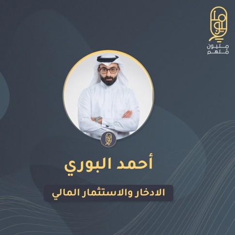الإدخار والإستثمار المالي - أحمد البوري