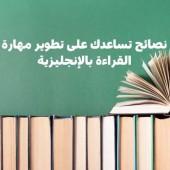 نصائح تساعدك على تطوير مهارة القراءة بالإنجليزية