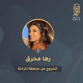 الخروج من منطقة الراحة - رها محرق
