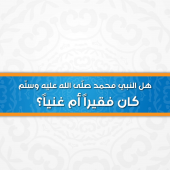 هل كان النبي محمد ﷺ فقيراً أم غنياً؟
