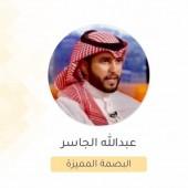 البصمة المميزة - عبدالله الجاسر
