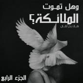 وهل تموت الملائكة؟ - الجزء الرابع