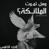 وهل تموت الملائكة؟ - الجزء الخامس