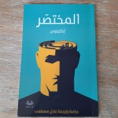 كتاب المُختصر للفيلسوف ابكتيتوس