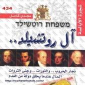 كتاب آل روتشيلد لمجدي كامل