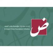 كيف نعيد للعربيّة ألقها