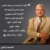 العربي: رغم الصعوبات إلا أنه حقق النجاح وترك الأثر