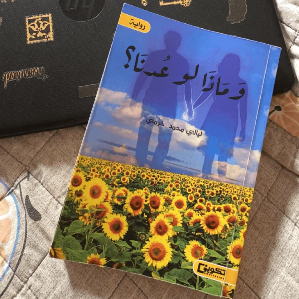 ليالي محمد خرمي