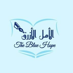 أمل مندراوي (The blue hope)🦋