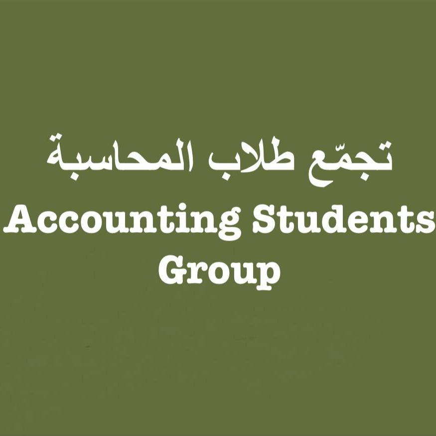 نازك العيسوي/تجمع طلاب المحاسبة