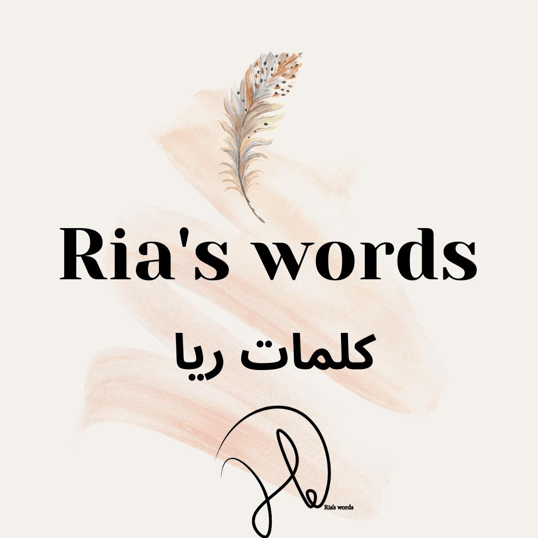 كلمات ريا - Ria's words