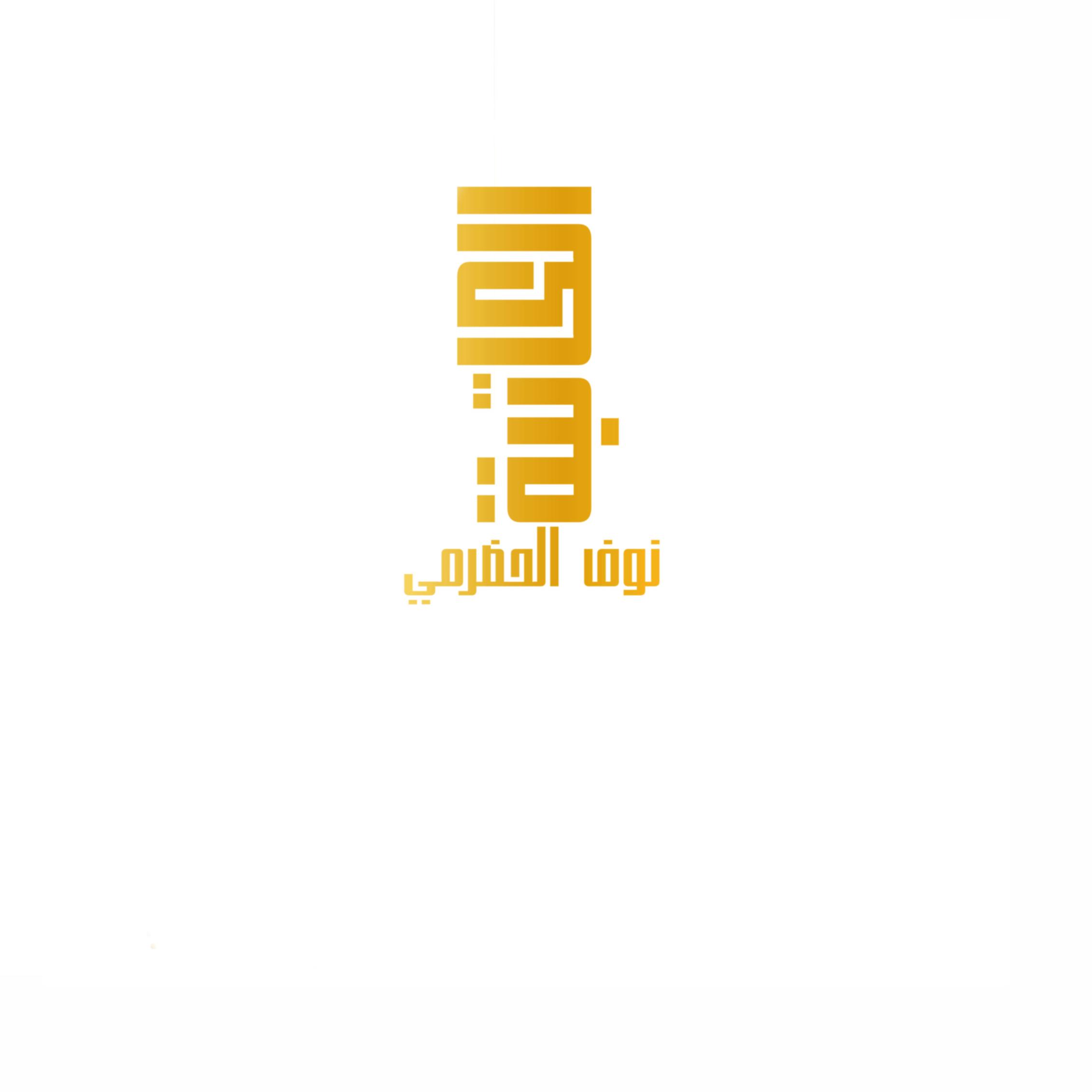 الكاتبة نوف سليمان الحضرمي